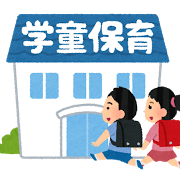 school_gakudou_hoiku