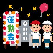 school_undoukai (1)